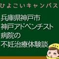 兵庫県神戸市神戸アドベンチスト病院の不妊治療、不妊外来口コミ