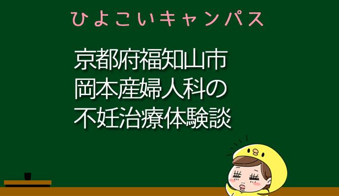 京都府福知山市岡本産婦人科の不妊治療、不妊外来口コミ