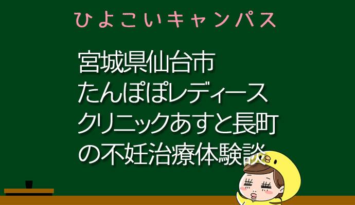 宮城県仙台市仙台たんぽぽレディースクリニックあすと長町の不妊治療、不妊外来口コミ