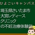埼玉県さいたま市大宮レディースクリニックの不妊治療、不妊外来口コミ