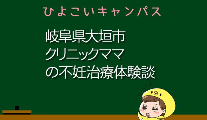 岐阜県大垣市クリニックママの不妊治療、不妊外来口コミ