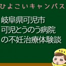 岐阜県可児市可児とうのう病院の不妊治療、不妊外来口コミ