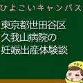 東京都世田谷区久我山病院の産婦人科での妊娠出産口コミ