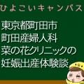 東京都町田市菜の花クリニックの産婦人科での妊娠出産口コミ