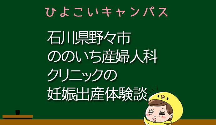 石川県野々市ののいち産婦人科クリニックの産婦人科での妊娠出産口コミ