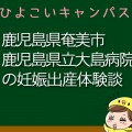 鹿児島県奄美市鹿児島県立大島病院の産婦人科での妊娠出産口コミ
