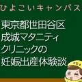 東京都世田谷区成城マタニティクリニックの産婦人科での妊娠出産口コミ