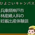 兵庫県神戸市林産婦人科の産婦人科での妊娠出産口コミ