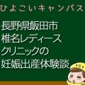 長野県飯田市椎名レディースクリニックの産婦人科での妊娠出産口コミ