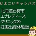 北海道石狩市エナレディースクリニックの産婦人科での妊娠出産口コミ