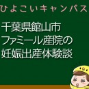 千葉県館山市ファミール産院の産婦人科での妊娠出産口コミ