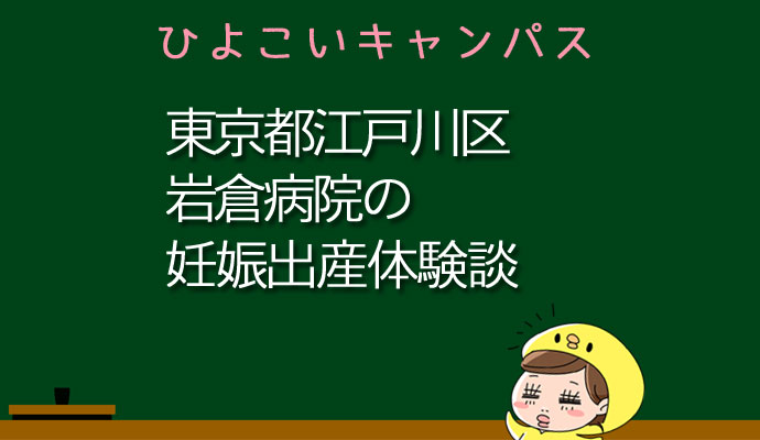 東京都江戸川区岩倉病院の産婦人科での妊娠出産口コミ