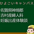 佐賀県神埼郡吉村産婦人科の産婦人科での妊娠出産口コミ