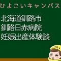 北海道釧路市釧路日赤病院の産婦人科での妊娠出産口コミ