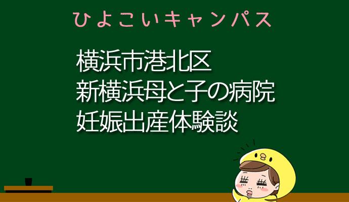 横浜市港北区新横浜母と子の病院の産婦人科での妊娠出産口コミ
