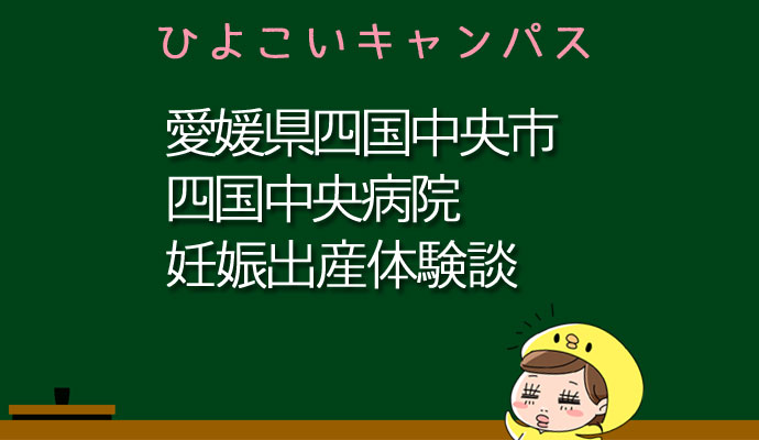 愛媛県四国中央市四国中央病院の産婦人科での妊娠出産口コミ