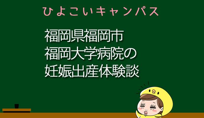 福岡県福岡市福岡大学病院の産婦人科での妊娠出産口コミ
