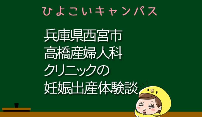 兵庫県西宮市高橋産婦人科クリニックの産婦人科での妊娠出産口コミ