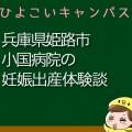 兵庫県姫路市小国病院の産婦人科での妊娠出産口コミ