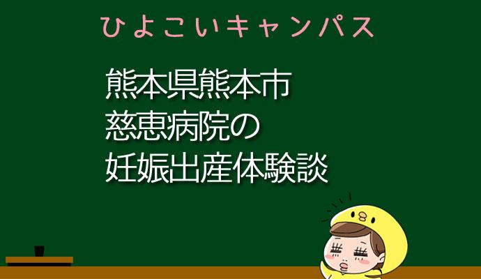 熊本県熊本市慈恵病院の産婦人科での妊娠出産口コミ