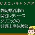 静岡県沼津市関谷レディースクリニックの産婦人科での妊娠出産口コミ