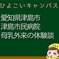 愛知県津島市津島市民病院の母乳外来、母乳相談室口コミ