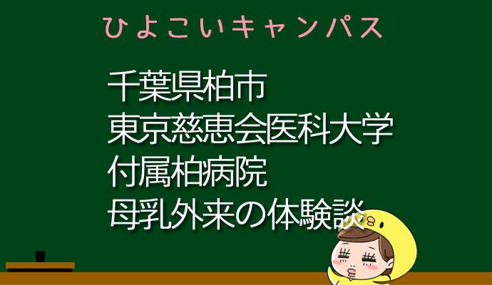 千葉県柏市東京慈恵会医科大学付属柏病院の母乳外来口コミ