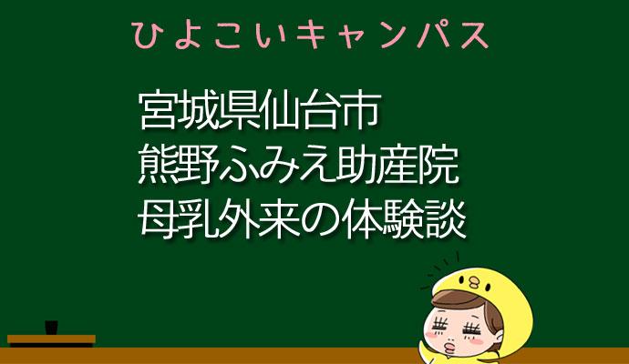 宮城県仙台市熊野ふみえ助産院の母乳外来、母乳相談室口コミ