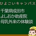 千葉県成田市よしおか助産院の母乳外来、母乳相談室口コミ