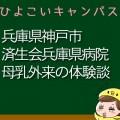 兵庫県神戸市済生会兵庫県病院の母乳外来、母乳相談室口コミ