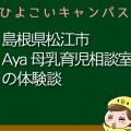 島根県松江市Aya母乳育児相談室の母乳外来、母乳相談室口コミ