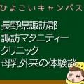 長野県諏訪郡諏訪マタニティークリニックの母乳外来、母乳相談室口コミ
