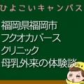 福岡県福岡市フクオカバースクリニックの母乳外来、母乳相談室口コミ