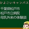 千葉県松戸市松戸市立病院の母乳外来、母乳相談室口コミ