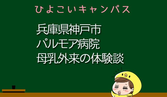 兵庫県神戸市パルモア病院の母乳外来、母乳相談室口コミ