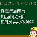 兵庫県加西市加西市民病院の母乳外来、母乳相談室口コミ