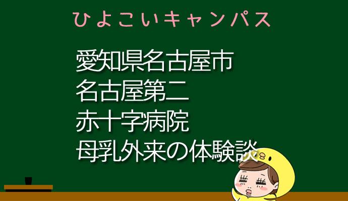 愛知県名古屋市名古屋第二赤十字病院の母乳外来、母乳相談室口コミ