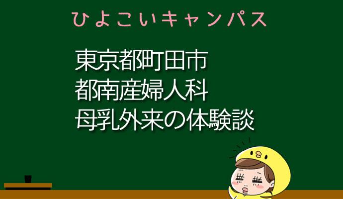 東京都町田市都南産婦人科の母乳外来、母乳相談室口コミ