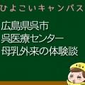 広島県呉市呉医療センターの母乳外来、母乳相談室口コミ