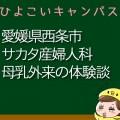 愛媛県西条市サカタ産婦人科の母乳外来、母乳相談室口コミ