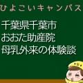 千葉県千葉市おおた助産院の母乳外来、母乳相談室口コミ