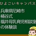 兵庫県尼崎市桶谷式福井母乳育児相談室の母乳外来、母乳相談室口コミ