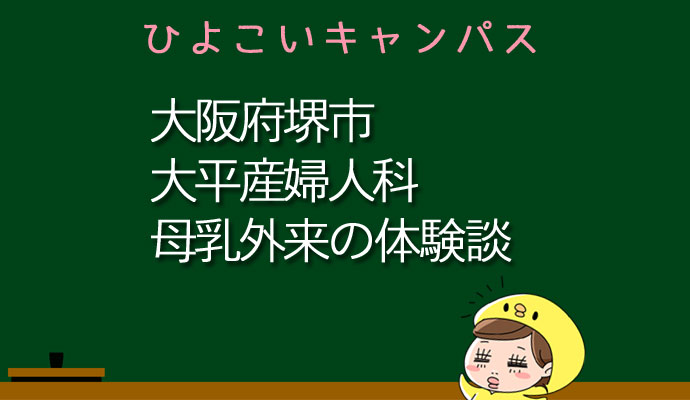 大阪府堺市大平産婦人科の母乳外来、母乳相談室口コミ