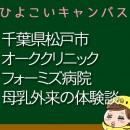 千葉県松戸市オーククリニックフォーミズ病院の母乳外来、母乳相談室口コミ