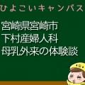 宮崎県宮崎市下村産婦人科の母乳外来、母乳相談室口コミ