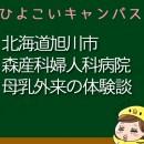 北海道旭川市森産科婦人科病院の母乳外来、母乳相談室口コミ