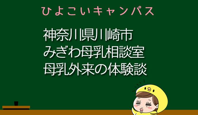 神奈川県川崎市みぎわ母乳相談室の母乳外来、母乳相談室口コミ