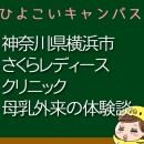 神奈川県横浜市さくらレディースクリニックの母乳外来、母乳相談室口コミ