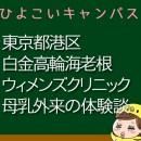 東京都港区白金高輪海老根ウィメンズクリニックの母乳外来、母乳相談室口コミ
