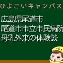 広島県尾道市尾道市市立市民病院の母乳外来、母乳相談室口コミ